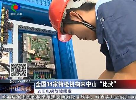 """全国14家特检机构来中山""""比武"""" 交流电梯安全检验评估"""