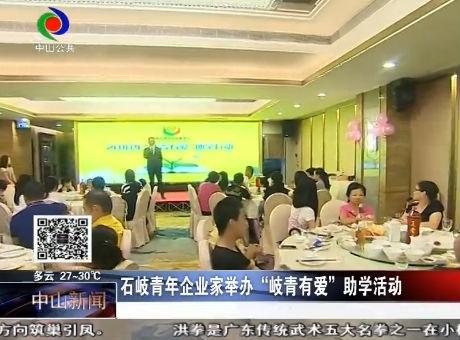 """石岐青年企业家举办""""岐青有爱""""助学活动"""