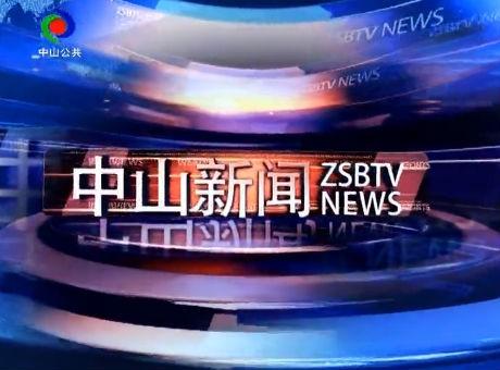 中山新闻2018年8月19日