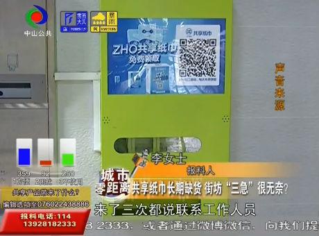 """共享纸巾长期缺货街坊""""三急""""很无奈?"""