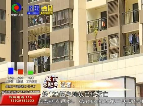 东凤一男子从小区高处坠亡