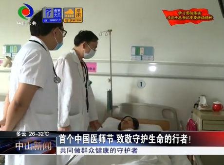 首个中国医师节致敬守护生命的行者!