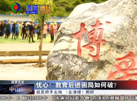 筑梦高原系列报道(九):中山援藏工作组筑起工布江达县教育的希望