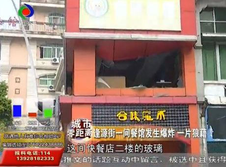 悦来路一间餐馆发生爆炸?玻璃碎落一地