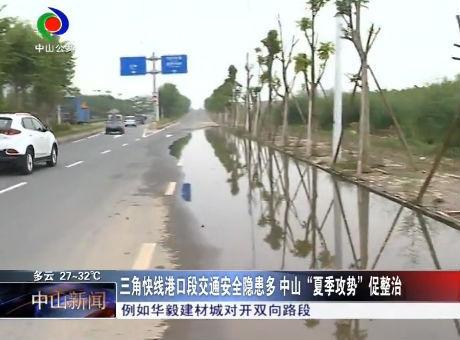 """三角快线港口段交通安全隐患多中山""""夏季攻势""""促整治"""