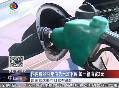 国内成品油年内第七次下调 加一箱油省2元