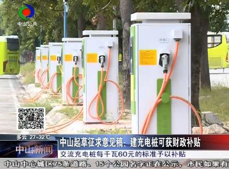 中山起草征求意见稿:建充电桩可获财政补贴