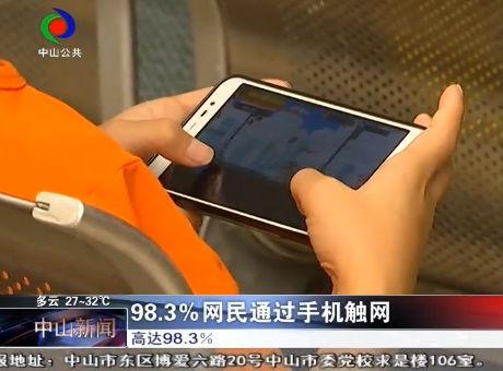 我国网民规模突破8亿\98.3%网民通过手机触网