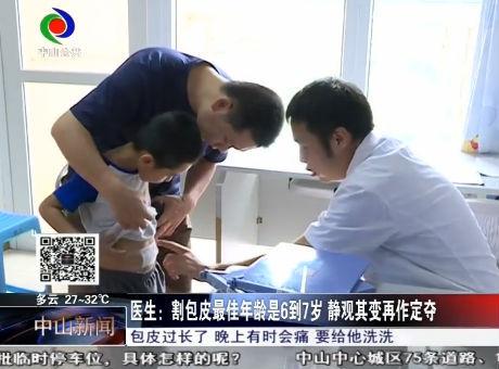 暑假割包皮儿童激增博爱医院日均手术70例