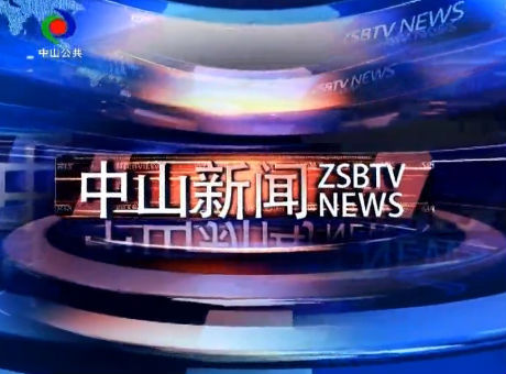 中山新闻2018年8月21日
