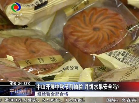 中山开展中秋节前抽检 月饼水果安全吗?