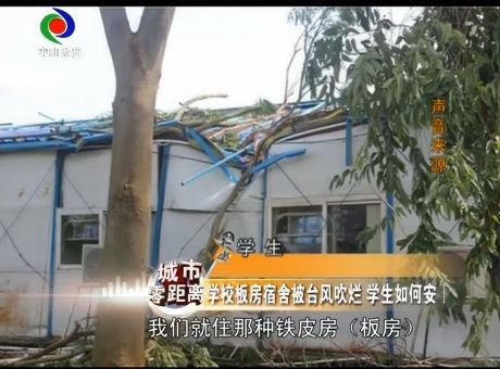 学校板房宿舍被台风吹烂 学生如何安置?
