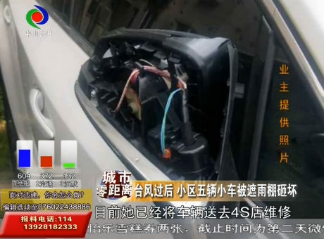 """台风天 小区五辆小车被遮雨棚砸坏!但雨棚""""主人""""不愿负责?"""
