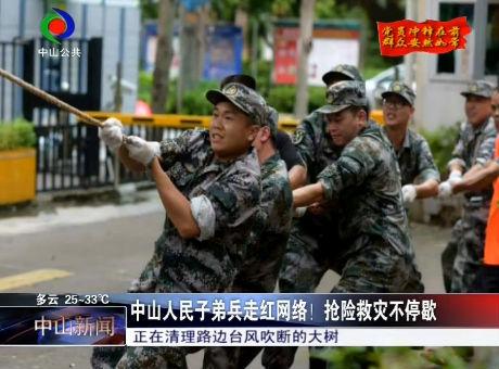 中山人民子弟兵走红网络!台风抢险救灾不停歇