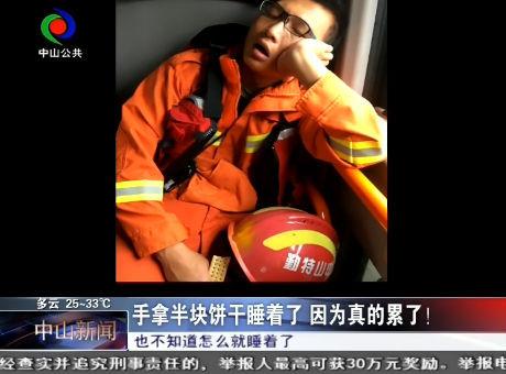 消防连线:中山消防战士的一张照片走红网络