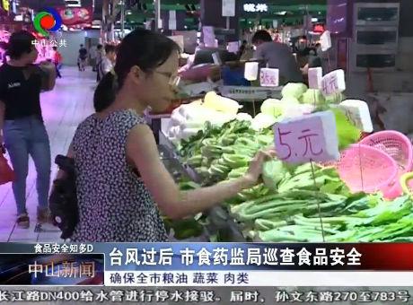 台风过后  市食药监局巡查食品安全