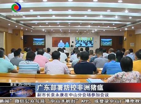 广东部署防控非洲猪瘟