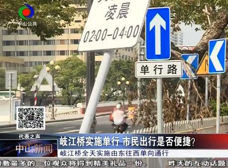 岐江桥实施单行 市民出行是否便捷?