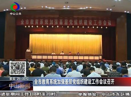 全市教育系统加强基层党组织建设工作会议召开
