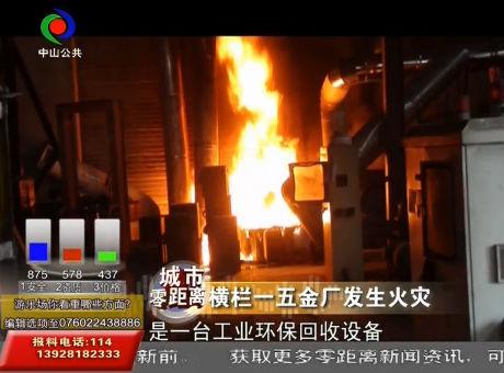 横栏一五金厂发生火灾
