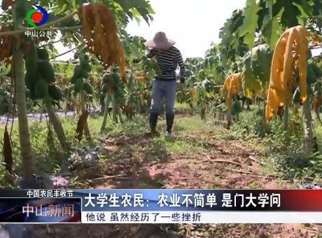 【中国农民丰收节】大学生农民:农业不简单?是门大学问