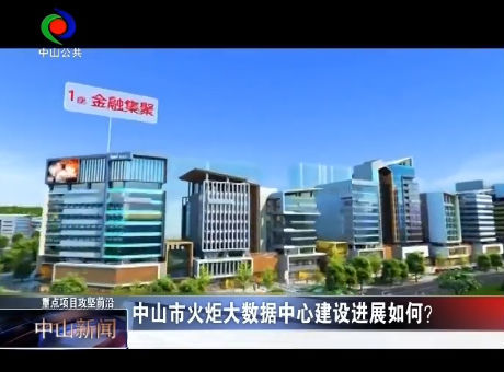 重点项目攻坚前沿:中山市火炬大数据中心建设进展如何?