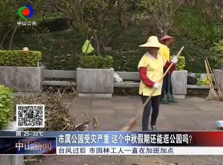 【我们的节日】市属公园受灾严重这个中秋假期还能逛公园吗?