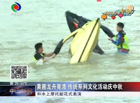 【我们的节日】黄圃龙舟竞渡系列文化活动庆中秋