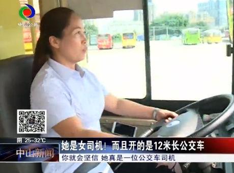 """她是""""女司机""""!而且开的是12米长公交车"""