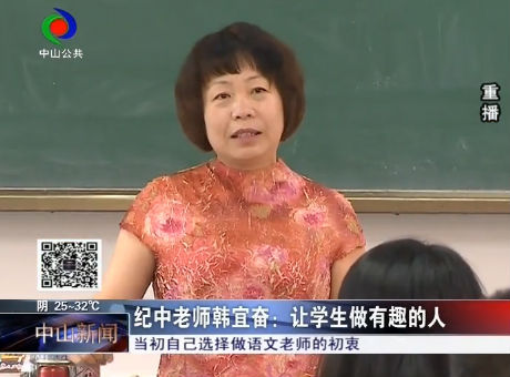 纪中老师韩宜奋:让学生做有趣的人