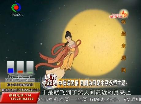 中秋话民俗 团圆为何是中秋永恒主题?