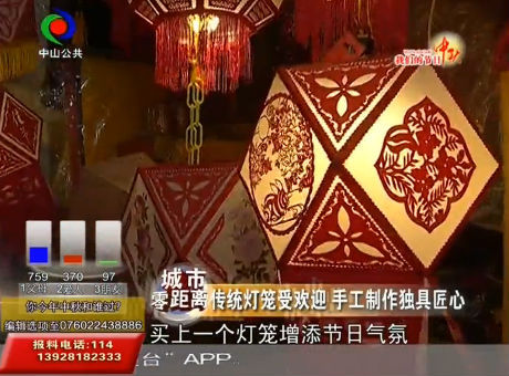 中秋节挂灯笼 勾起童年回忆