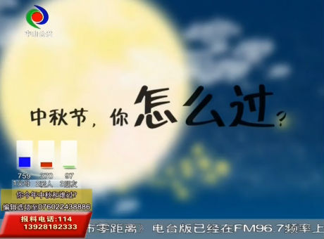 中秋节海采——你的中秋节怎么过?