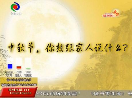 中秋节海采——中秋节你想对家人说什么?
