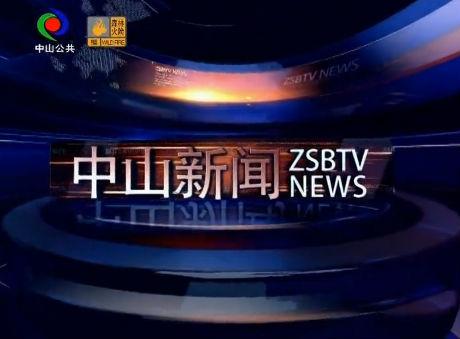 中山新闻2018年10月5日