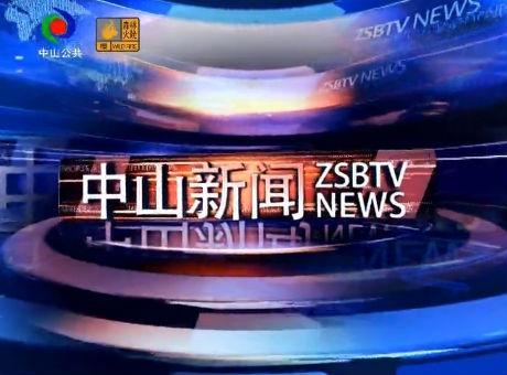 中山新闻2018年10月8日