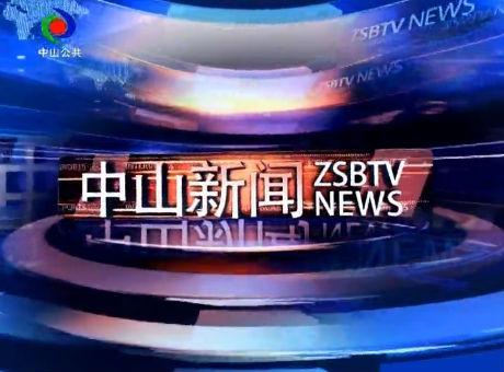 中山新闻2018年10月11日