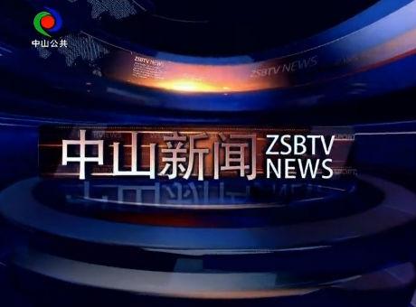 中山新闻2018年10月12日