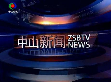 中山新闻2018年10月13日