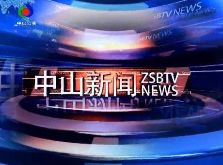 中山新闻2018年10月14日
