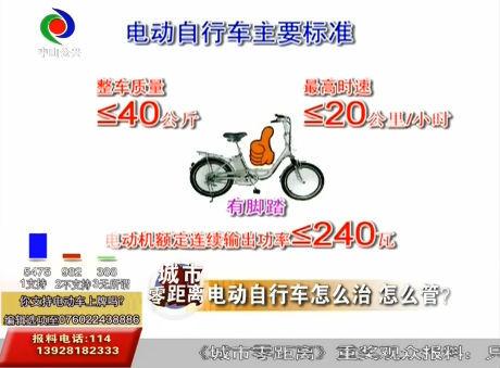 电动自行车上牌 你怎么看?