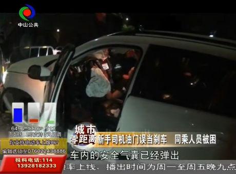 DV一线:新手司机油门误当刹车 同乘人员被困