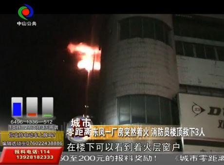 东凤一厂房突然着火 消防员楼顶救下3人