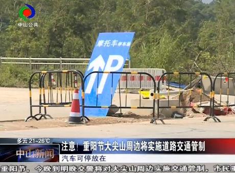 注意!重阳节大尖山周边将实施道路交通管制!