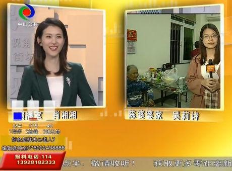 直播连线:重阳节探望独居老人陈婆婆