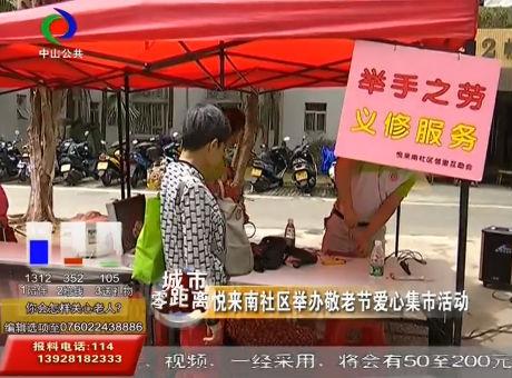 悦来南社区敬老节爱心集市活动举办 老街坊满载而归