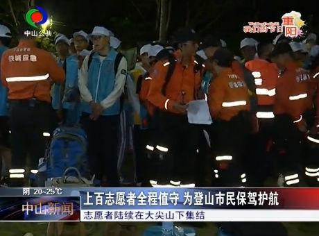 上百志愿者全程值守 为登山市民保驾护航