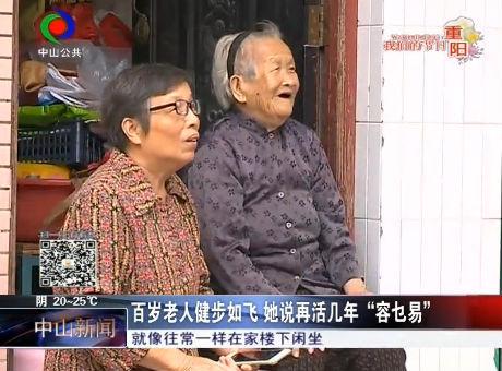 """百岁老人健步如飞  她说再活几年""""容乜易"""""""