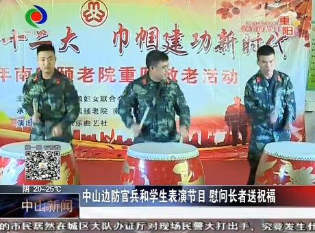 中山边防官兵和学生表演节目  慰问长者送祝福