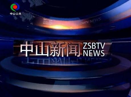 中山新闻2018年10月17日